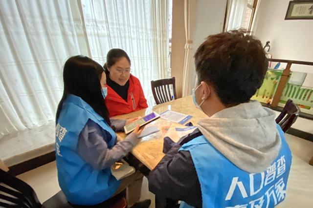 第七次全国人口普查启动 重庆20万普查员入户登记
