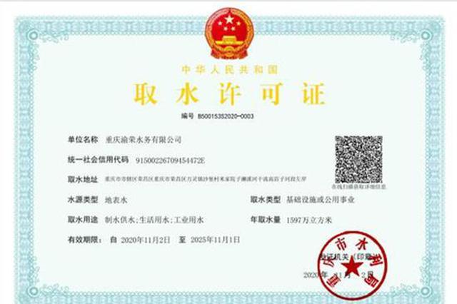 取水申请网上办 重庆市颁发首张取水许可证电子证照