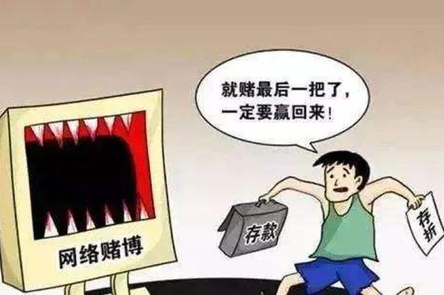 重庆警方捣毁一特大跨境网络赌博资金结算犯罪团伙
