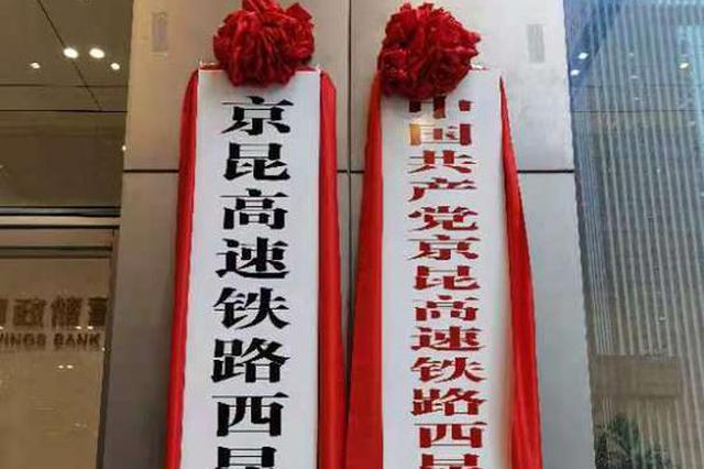 京昆高铁西昆公司正式落户重庆 加快这两段高铁建设