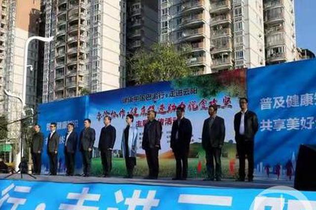 重庆居民健康素养水平提高到20.82% 超全国平均水平