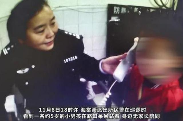重庆:5岁男孩呆站路口不知所措 看到警察瞬间大哭