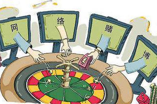 丰都警方破获巨额网络赌博案 涉案资金流水超1.8亿