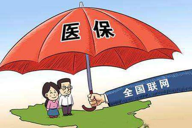 国家医保APP重庆地方专区上线 重庆人看病更方便了