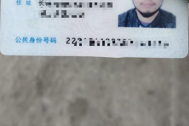 工作时他上交过身份证件 离职后高铁也坐不成