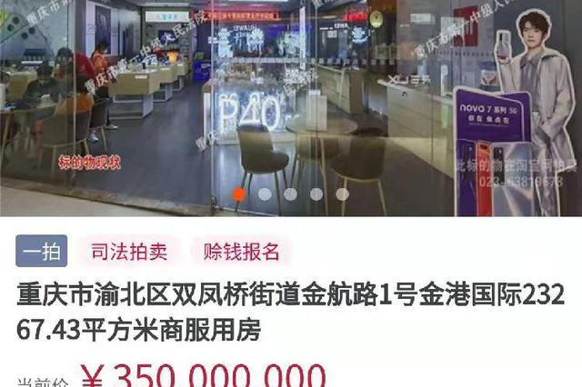 估价5亿起拍价3.5亿!重庆一商场2万多平商服用房流拍