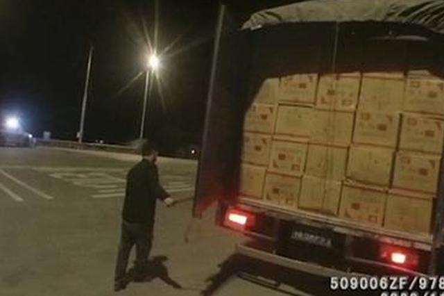 货车准备上高速被拦下 打开一看竟有360件烟花爆竹