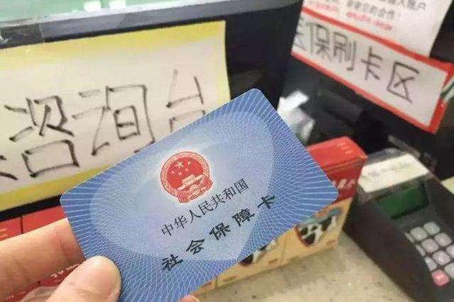 重庆四部门联手开展医保基金使用专项整治
