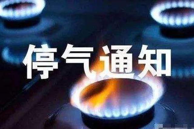 注意!25日至27日重庆这些地方将停气 最长4小时