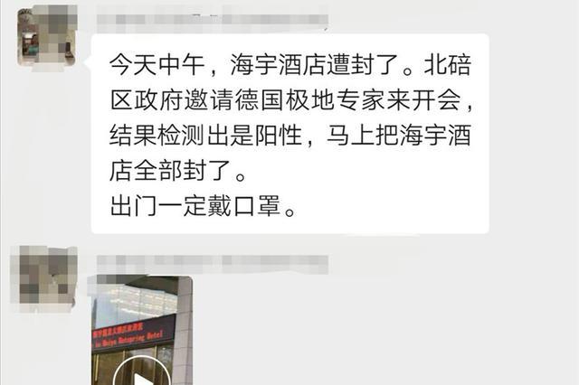 重庆北碚一酒店有人感染新冠予他地?假的!