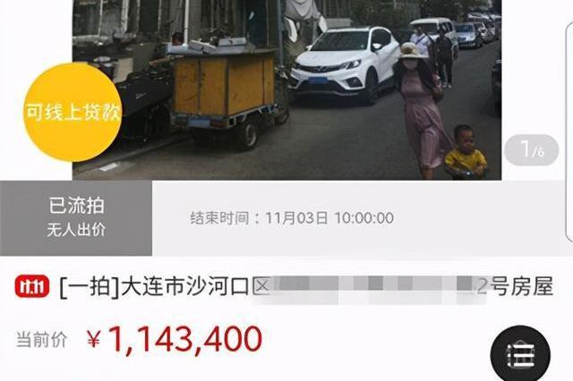 """网上拍卖十倍叫价 竞拍成功后男子反悔玩起了""""失踪"""""""