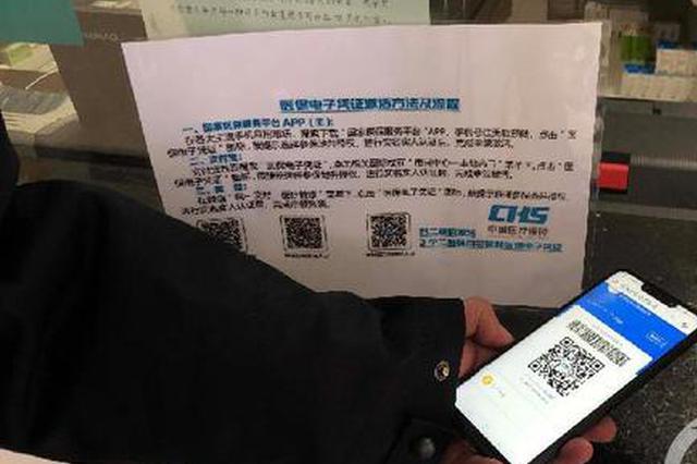 江北机场电子医保卡支付功能上线 看病购药只需手机