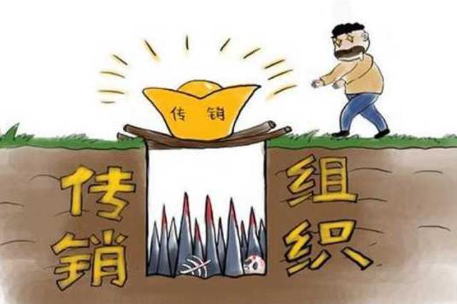 重庆:拉未婚夫做传销 发展下线360多人涉案超千万