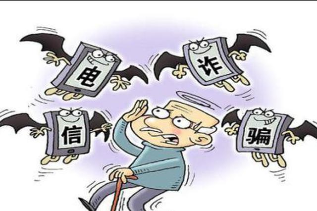 重庆将开展为期3年全民反诈行动 揭秘常见诈骗手法