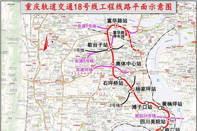 重庆18号线首座车站封顶 预计2023年全线建成通车