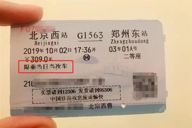 为配合疫情防控 6日24时前已购火车票均可免费退票