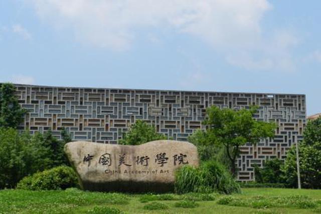 重庆2021年普通高等学校招生艺术类校考资格线公布