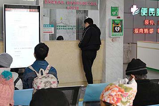 重庆93家医疗机构 开通高血压糖尿病门诊跨省直接结算