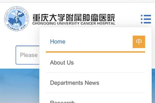 重庆11家医院为何开通双语咨询电话?权威回答来了