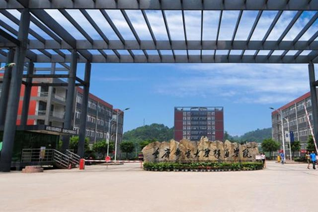 批了!重庆邮电大学移通学院更名为重庆移通学院