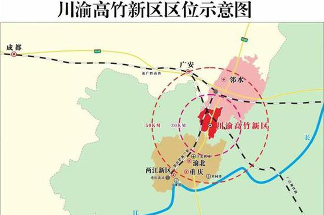 川渝高竹新区总体方案来了!预计5年后GDP超120亿