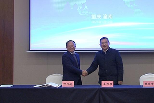 """川渝签订""""1+4""""合作协议 推进交通基础设施建设"""