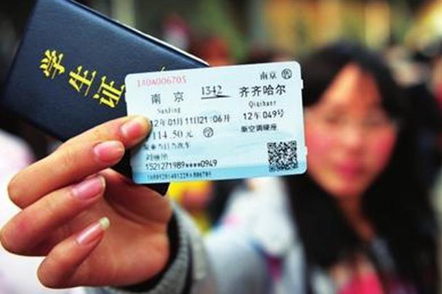 铁路部门调整车票预售期为15天 开车前8天退票免费