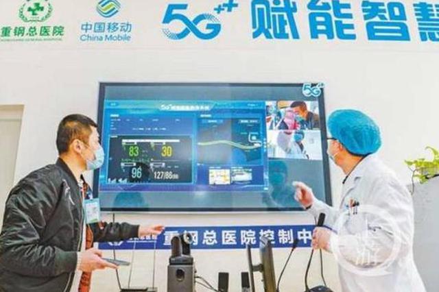 远程看诊、5G急救车…… 重庆建成44家示范智慧医院
