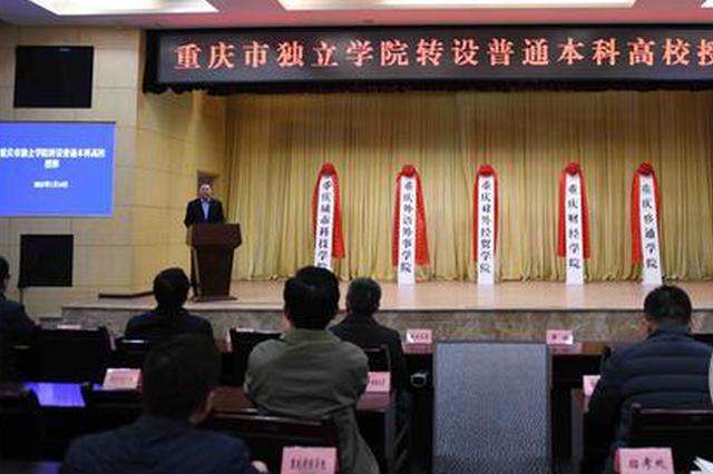 重庆市为5所独立学院转设普通本科高校集体授牌