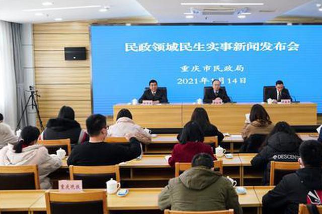 重庆市民养老能享受到哪些福利?市民政局给出答案