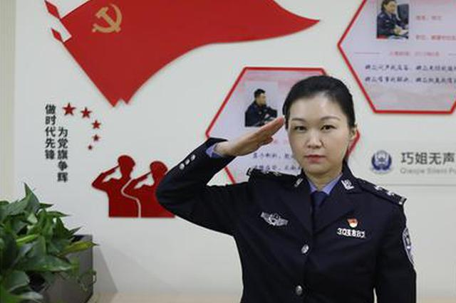 """重庆最美渝警""""巧姐""""获评全国""""最美基层民警"""""""