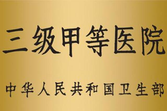 """重庆四部门印发""""意见"""" 到2025年建成40所三甲医院"""