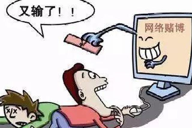 重庆:大学生沉迷赌博欠巨债 倘装可怜诈骗50余人