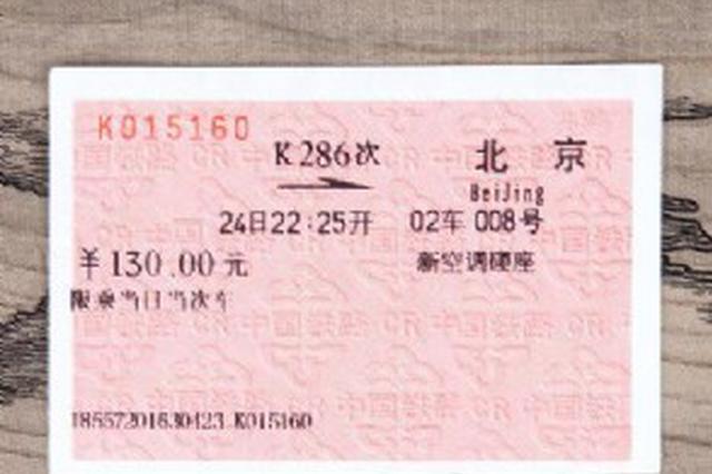 今年春运火车票不再一票难求 多地机票价格持续走低