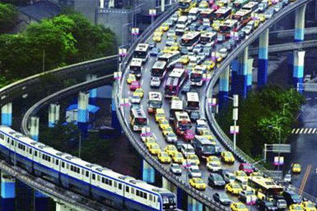 重庆中心城区3月1日起 高峰时段桥隧错峰通行