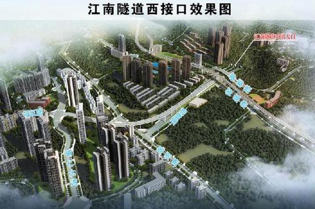 重磅!江南隧道即将开工建设 将下穿重庆两所高校