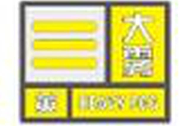大雾黄色预警!重庆10个区县有雾 局地能见度小于200米