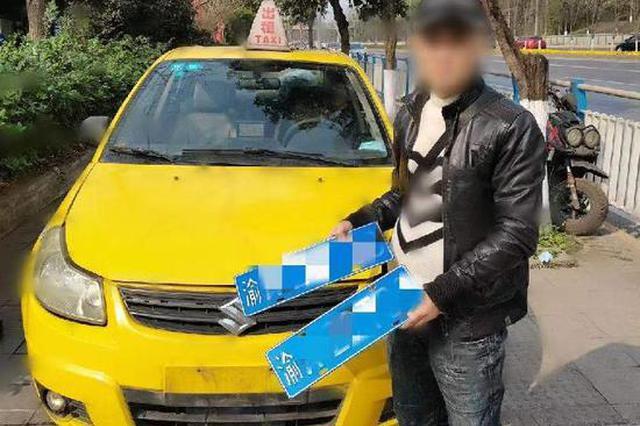 """""""套牌""""出租车被拦停:以为春节期间民警都休息了"""