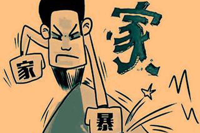 女子遭遇前夫家暴 法院发出重庆首份人格权侵害禁令
