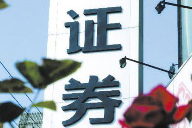 全牌照券商控股权转让 在重庆联交所公开寻找投资者