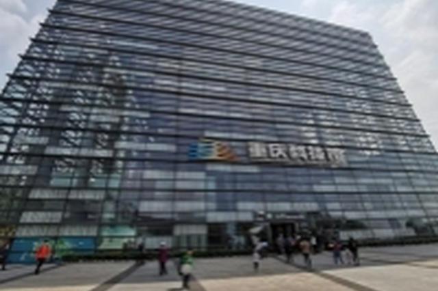 重庆科技馆4D影厅升级改造 暂停对外开放