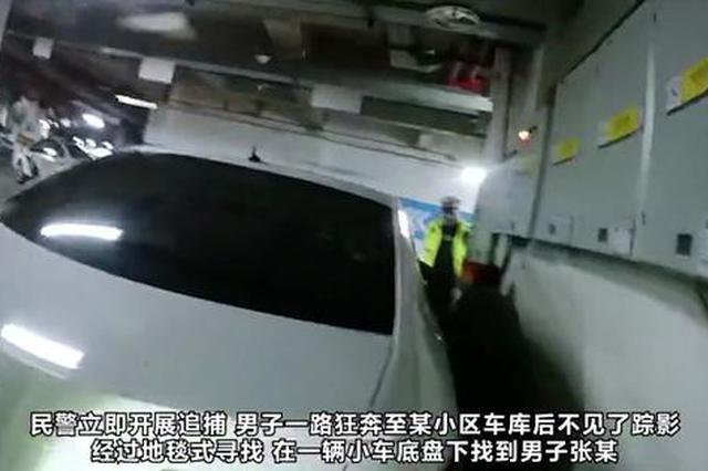 酒驾男子遇查弃车狂奔两公里 翻进小区车库爬入车底
