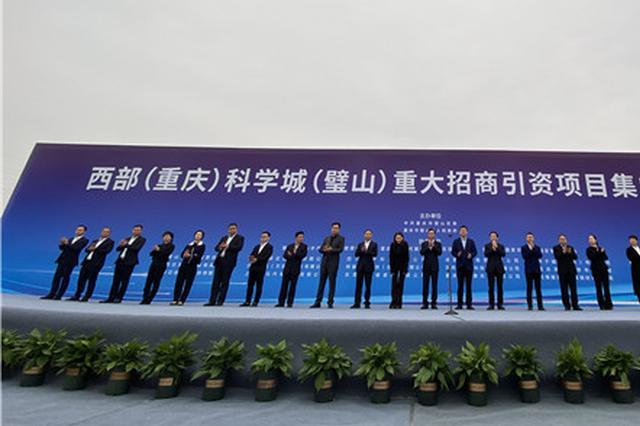 总投资285亿元 璧山18个重大招商引资项目集中开工