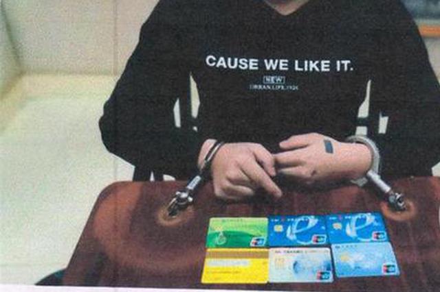 涉案资金300余万元!重庆警方打掉一非法洗钱团伙
