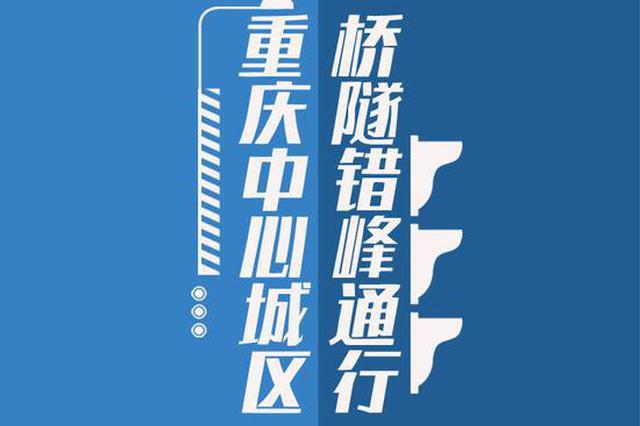 今起重庆中心城区桥隧实施错峰通行 今日限行尾号1和6