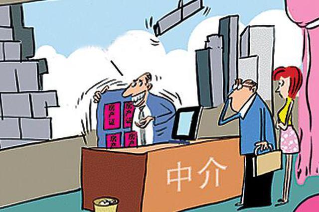 重庆多家房产经纪公司调整中介费率:卖方1%买方2%