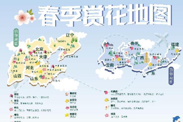 2021春季赏花地图来了!川渝这些地方是最佳目的地