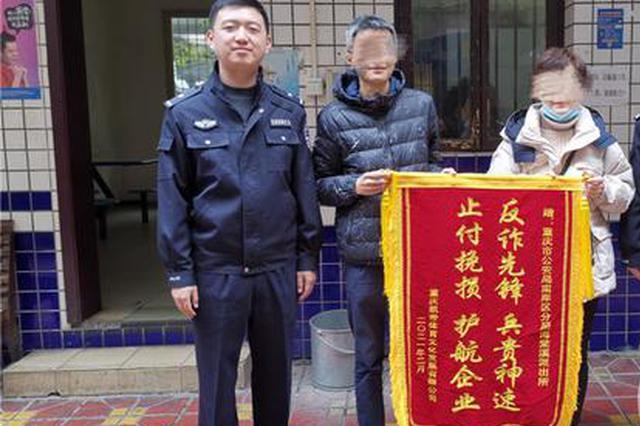 """重庆一公司财务被拉进""""领导小群"""" 让她转账18万元"""