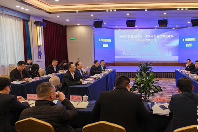 共建双城经济圈 川渝携手推动两地产业协同招商