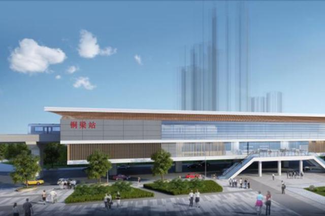 围绕轨道站点进行综合开发 城轨快线璧铜线PPP项目来了